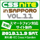 CSS Nite in SAPPORO, Vol.11「実践! スマートフォン対応サイト制作」