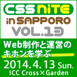 CSS Nite in SAPPORO, Vol.13「Web制作と運営のキホンを学ぶ」