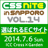 CSS Nite in SAPPORO, Vol.14「選ばれるECサイト」