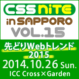 CSS Nite in SAPPORO, Vol.15「先どりWebトレンド2015」