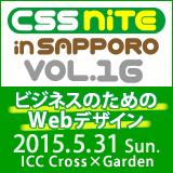 CSS Nite in SAPPORO, Vol.16「ビジネスのためのWebデザイン」