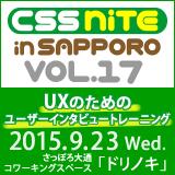 CSS Nite in SAPPORO, Vol.17「UXのためのユーザーインタビュートレーニング」