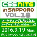 CSS Nite in SAPPORO, Vol.18「マーケティングに強くなる、ユーザーインタビュートレーニング」