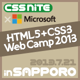 CSS Nite in SAPPORO, Vol.10 with Microsoft「HTML5+CSS3 Web Camp 2013」