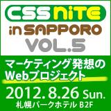 CSS Nite in SAPPORO, Vol.5
