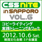 CSS Nite in SAPPORO, Vol.6