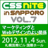 CSS Nite in SAPPORO, Vol.7