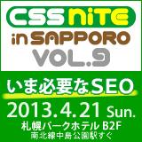 CSS Nite in SAPPORO, Vol.9「いま必要なSEO」