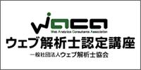 ロゴ:WACAウェブ解析士認定講座(一般社団法人 ウェブ解析士協会)