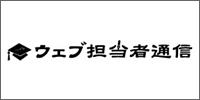 ロゴ:WEB担当者通信