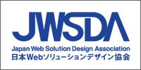 ロゴ:JWSDA(一般社団法人 日本Webソリューションデザイン協会)